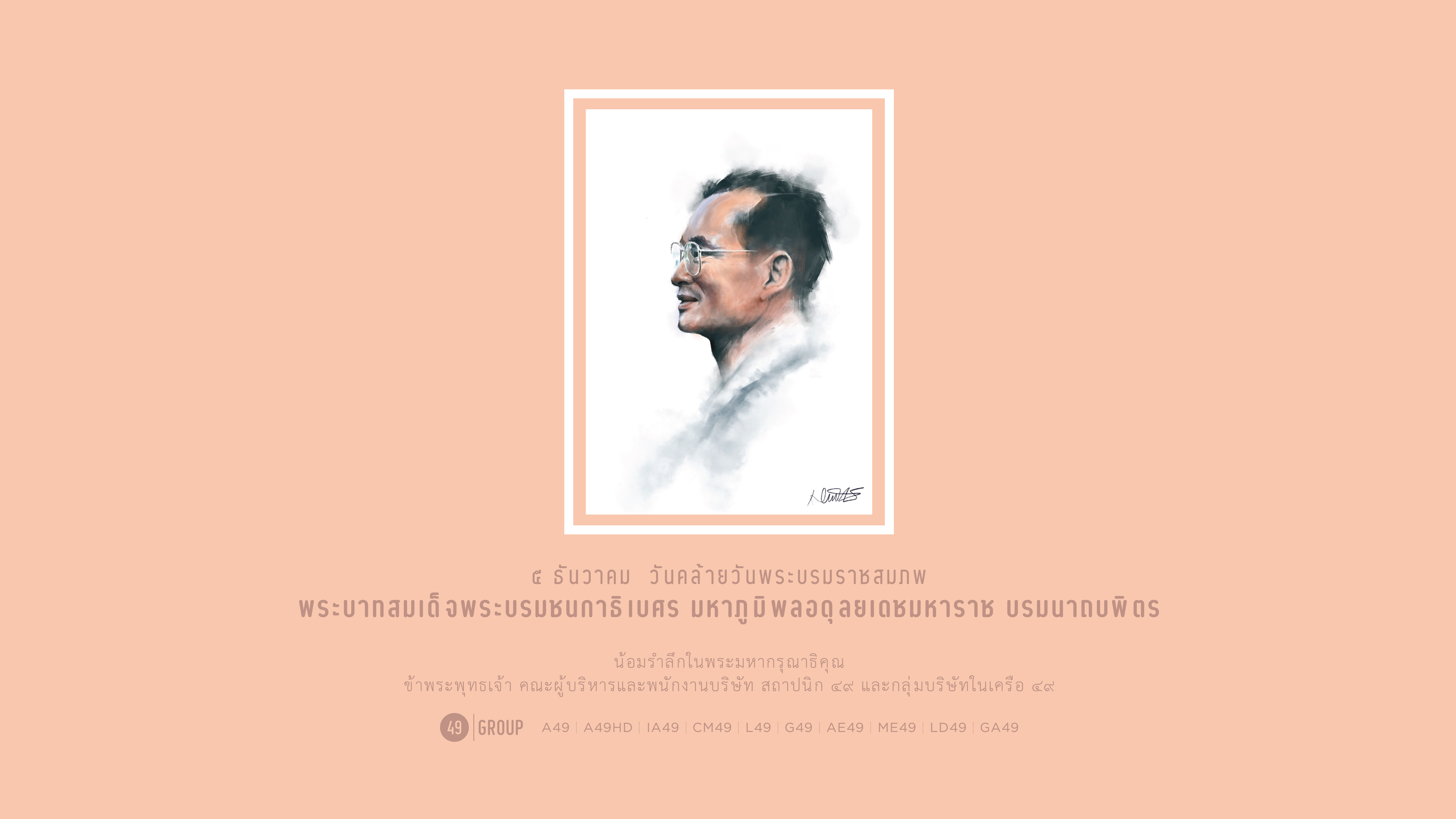 The birthday of His Majesty the late King Bhumibol Adulyadej